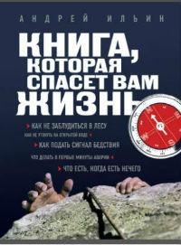 kniga_o_vyzhivanii