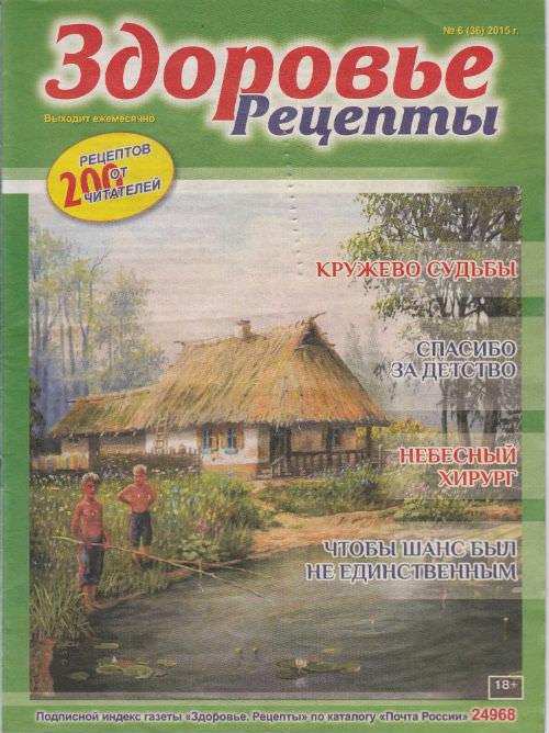 gazeta_zdorovje-recepty