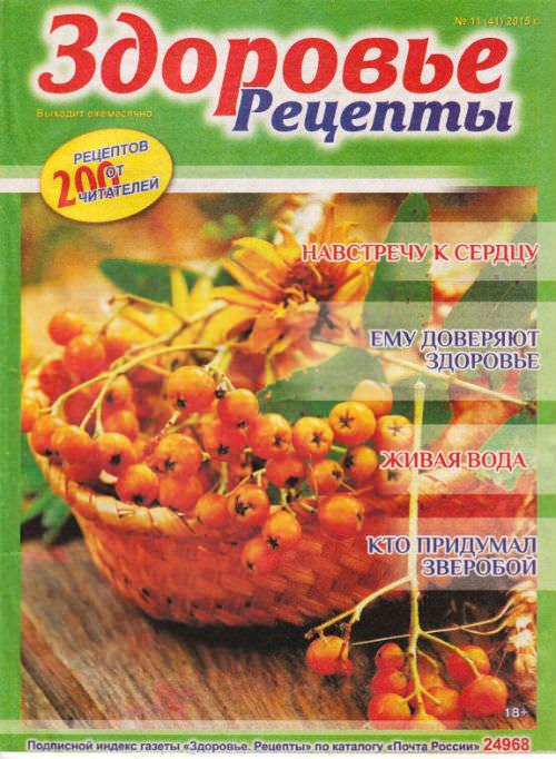 gazeta_zdorovje_recepty_11-15