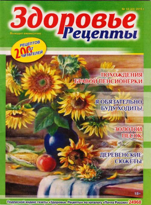 gazeta_zdorovje-recepty_10-2015